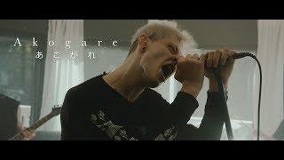 Traveller - Akogare (OFFICIAL MUSIC VIDEO)