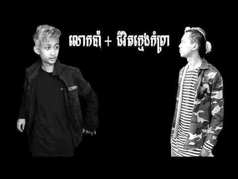 Xxx Mp4 លោកប៉ា Ft ក្មេងកំព្រា Lok Pa Remix By Van Chesda Ft Punleur Official Audio Lyrics 3gp Sex