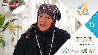 ح١٩ البريطانية ايفون ريدلي ذهبت لتغطية صحفية ضد الاسلام فأسلمت ـ Ep 19. Yvonne Ridley
