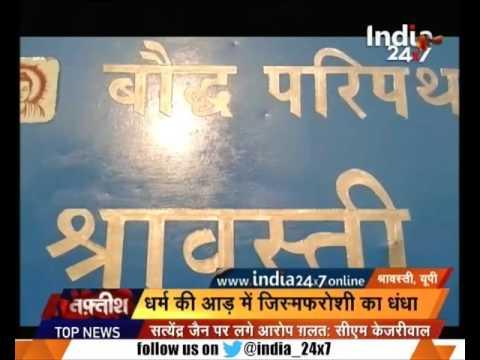 Xxx Mp4 Shravasti Police Busted A Sex Racket In Buddhist Monastery 3gp Sex