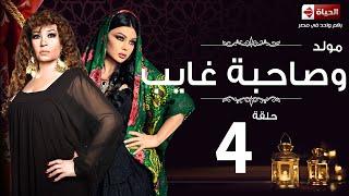 مسلسل مولد وصاحبه غايب HD - الحلقة الرابعة - Mouled w sa7bo 3