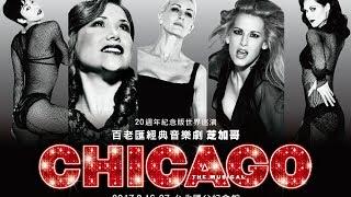 百老匯經典音樂劇《芝加哥》20週年紀念版世界巡演