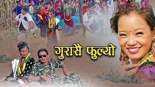 New Nepali Salaijo Song Gurasai Fulyo | Aanshu Lama & Chandrakala Pun
