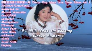 鄧麗君 Teresa Teng 島國之情歌第一集(全集) Island Love Songs Album Number One (Complete)