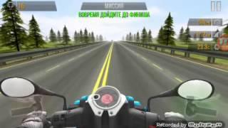 Traffuc rider -||- опасный заезд