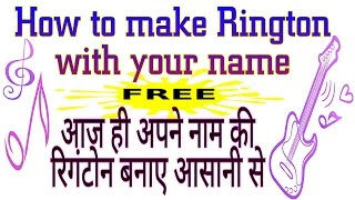 how to make name ringtone on android Hindi/Urdu
