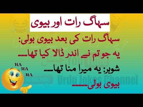 Latest Best Funny Jokes in Urdu Amazing Girlfriend Pogo Pathan Sardar Sex Sexy Jokes 2017 اردو لطیفے