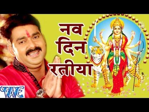 Xxx Mp4 नव दिन रतिया Pawan Singh Nav Din Ratiya Dular Devi Maiya Ke Bhojpuri Devi Geet 2016 3gp Sex