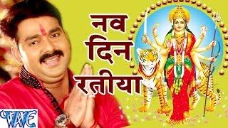 नव दिन रतिया - Pawan Singh - Nav Din Ratiya - Dular Devi Maiya Ke - Bhojpuri Devi Geet 2016