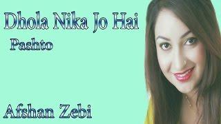 Dhola Nika Jo Hai | Afshan Zebi | Full HD Song | Romantic Hits |