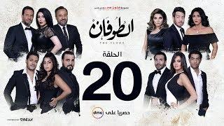مسلسل الطوفان - الحلقة 20 العشرون - Altofan Series Episode 20