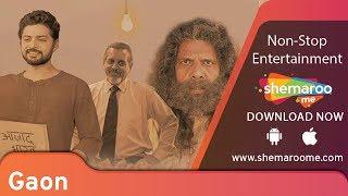 Story of Village | Gaon [2018] | Shadab Kamal | Neha Mahajan | Gopal K Singh | Latest Hindi Movie