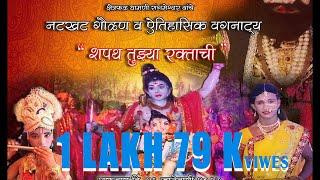 shree vardandevi naman natya mandal dhamani ,kokan che khele 2016