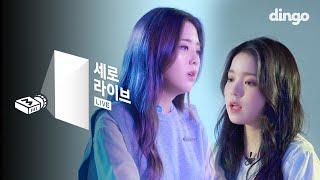 키썸 - 남겨둘게 (feat.로시) KISUM - It's Okay (feat. Rothy) [세로라이브]