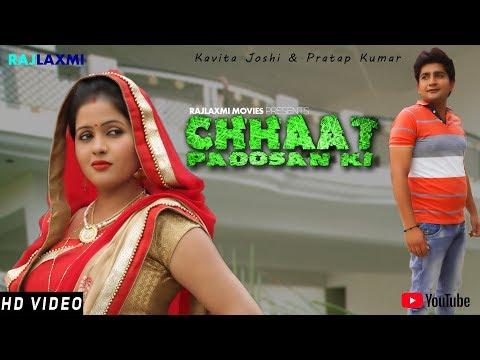 Xxx Mp4 Chhaat Padosan Ki छात पड़ोसन की Kavita Joshi Pratap Kumar TR 3gp Sex