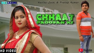 Chhaat padosan ki छात पड़ोसन की | Kavita joshi | Pratap kumar | TR