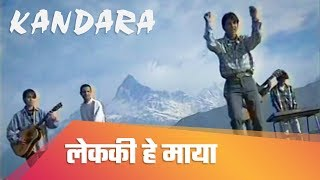 Lekaki Hey Maya (लेककी हे माया)  - KANDARA | Official Music Video | Nepali Songs