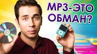 Как устроен формат mp3?
