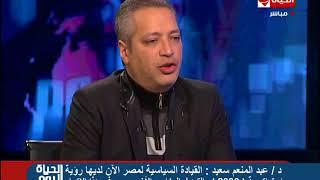 الحياة اليوم - د/ عبد المنعم سعيد : م/ شريف إسماعيل أفنى حياته لهذا الوطن ونتمنى له الشفاء العاجل