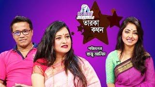 Igloo Taroka Kathon | Shithi Saha | Chondon Sinha | Celebrity Adda | Channel i Shows