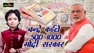 HD - 1000, 500 बंद कइले मोदी जी  - 1000, 500 Note band kaile Modi Ji -  Bhojpuri Song 2016