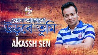 Akassh Sen - Kon Akashe Urbe Tumi - Lyrical Video 2017 | Soundtek