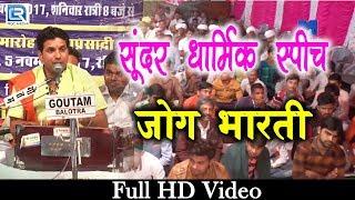 जोग भारती की जीवन पर आधारित सूंदर धार्मिक स्पीच   Rajasthani Bhajan 2018   Gau Mata Live  Full Video