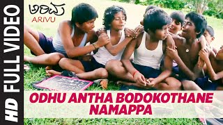 Odhu Antha Bodokothane Full Video Song ||