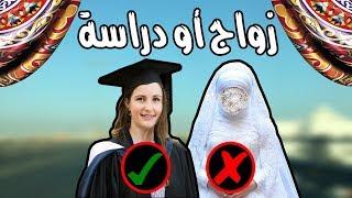 قصص واقعية : ( اختارت دراستها ورفضت الزواج ؛ شوفوا ايش صار فيها .؟ )