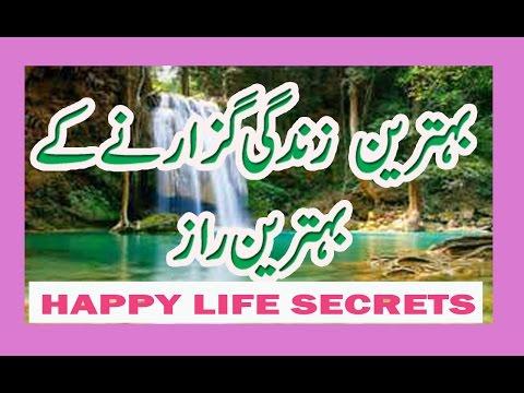 behtreen zinadagi guzraney ka khofiya raz,happy life secret