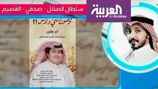 """تفاعلكم : دار نشر كتاب """"أبوجفين"""" ترد على الانتقادات"""