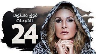 مسلسل فوق مستوى الشبهات HD - الحلقة الرابعة والعشرون ( 24 ) - بطولة يسرا - Fok Mostawa Elshobohat