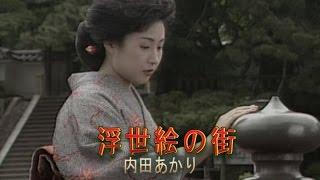 浮世絵の街 (カラオケ) 内田あかり
