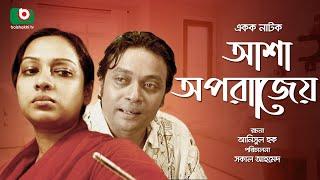 Bangla Natok | Asha Oporajeo | Anisur Rahman Milon, Moutushi Biswas, Alif