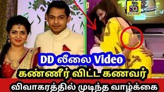 DD லீலை Video : கண்ணீர் விட்ட கணவர் விவாகரத்தில் முடிந்த வாழ்க்கை