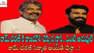 దుమ్ములేపుతున్న స్టొరీ | Rajamouli and Ram Charan Upcoming Movie Story LEAKED! | Get Ready