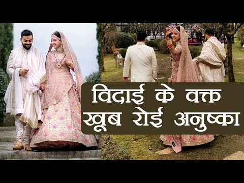 Xxx Mp4 Virat Anushka Wedding विदाई के वक्त फूट फूट कर रोई Anushka Sharma। वनइंडिया हिंदी 3gp Sex