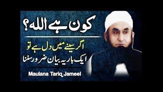Allah Ki Esi Tareef Ke Eman Taza Ho Jay || Maulana Tariq Jameel Latest Bayan ( 06.11.2018 )