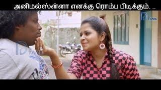 அனிமல்ஸ்ன்னா எனக்கு ரொம்ப பிடிக்கும் || Yogibabu-Madhu Comedy scene
