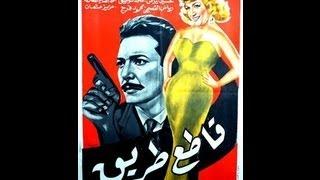 فيلم قاطع طريق - 1959