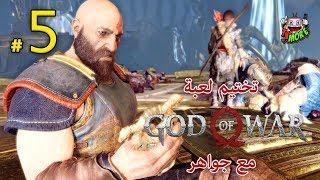 أخذنا الضوء من المعبد المطوق !! تختيم #5 : لعبة إله الحرب - God of War