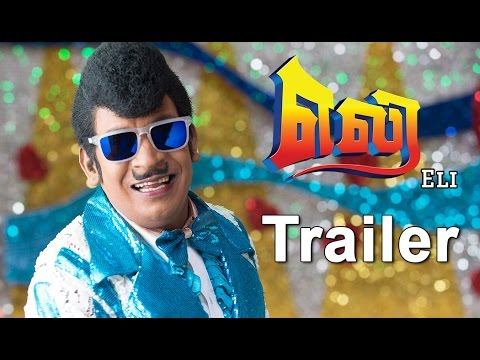 Eli | New Tamil Movie Official Trailer | Vadivelu