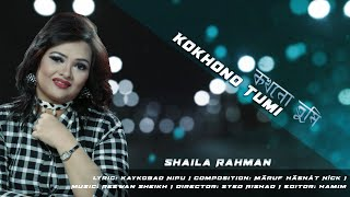 Bangla New Song 2016 | Kokhono Tumi | Shaila Rahman