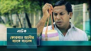 Korban Alir Bank Balance | Mosharraf Karim, Runa Khan | Natok Maasranga TV | 2018