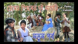 প্রেমের পিয়নের দুই নাম্বারি I Premer Pioner Dui Numbari I Panku Vadaima I Bangla Comedy 2017