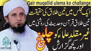 3 Talaq aur gair Muqallid Ulama Ka Jhoot || तीन तलाक और गैर मुक़ल्लिद उलेमा का झूट || M.T MASOOD DB