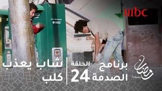 برنامج الصدمة - حلقة 24 - شاب يعذب كلب في الشارع والناس في مصر تتدخل