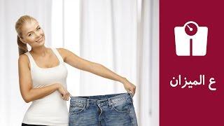 نصائح لتثبيت الوزن بدون رجيم | كيف تحافظين على وزنك بدون حرمان | ع الميزان