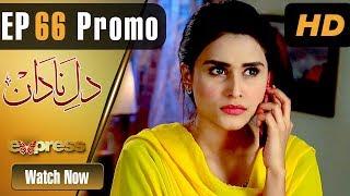 Pakistani Drama | Dil e Nadaan - Episode 66 Promo | Express Entertainment Dramas | Zaheen Tahira