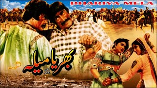 BHARYA MELA - SULTAN RAHI, MUSTAFA QURESHI & CHAKORI - OFFICIAL PAKISTANI MOVIE